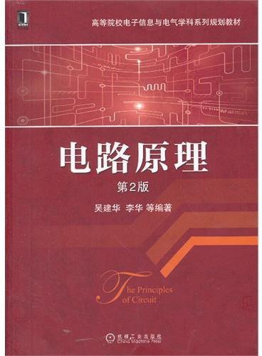 电路原理(第2版,高等院校电子信息与电气学科系列规划教材)