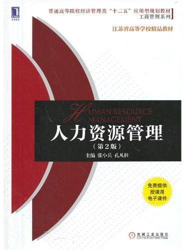 """人力资源管理(第2版,普通高等院校经济管理类""""十二五""""应用型规划教材 工商管理系列)"""