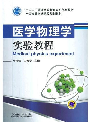 """医学物理学实验教程(""""十二五""""普通高等教育本科规划教材)"""