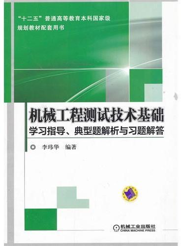 """机械工程测试技术基础学习指导、典型题解析与习题解答(""""十二五""""普通高等教育本科国家级规划教材配套用书)"""