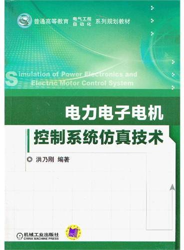 """电力电子电机控制系统仿真技术(普通高等教育""""十二五""""规划教材)"""