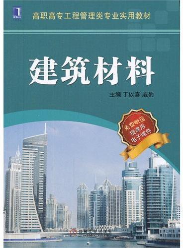 建筑材料(高职高专工程管理类专业实用教材)