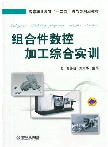 """组合件数控加工综合实训(高等职业教育""""十二五""""机电类规划教材)"""