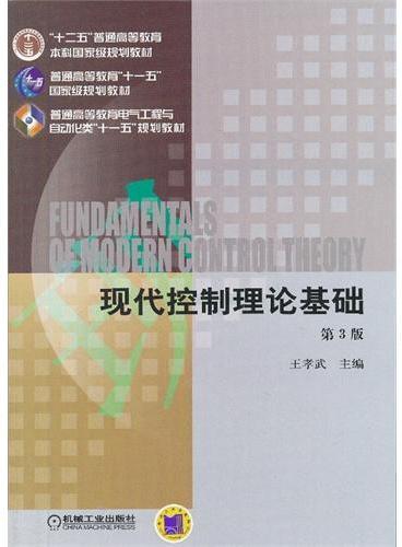 """现代控制理论基础(第3版,""""十二五""""普通高等教育本科国家级规划教材)"""