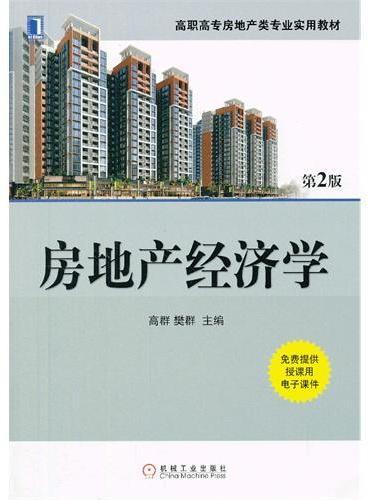 房地产经济学(第2版,高职高专房地产类专业实用教材)