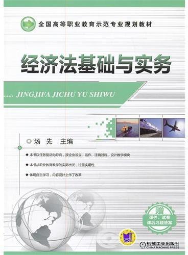 经济法基础与实务(全国高等职业教育示范专业规划教材 )
