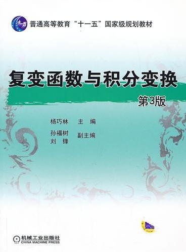 """复变函数与积分变换 (第3版,普通高等教育""""十一五""""国家级规划教材)"""