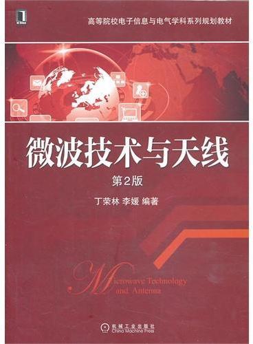 微波技术与天线(第2版,21世纪高等院校电子信息与电气学科系列规划教材)