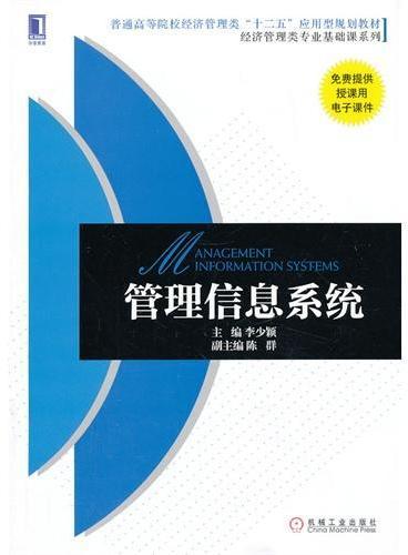 """管理信息系统(普通高等院校经济管理类""""十二五""""应用型规划教材 经济管理类专业基础课系列)"""