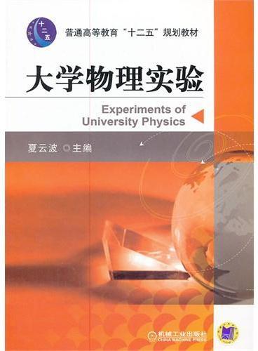 """大学物理实验(普通高等教育""""十二五""""规划教材)"""
