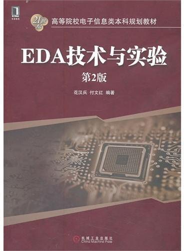 EDA技术与实验(第2版,21世纪高等院校电子信息类本科规划教材)