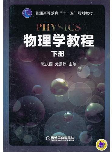 """物理学教程 下册(普通高等教育""""十二五""""规划教材)"""