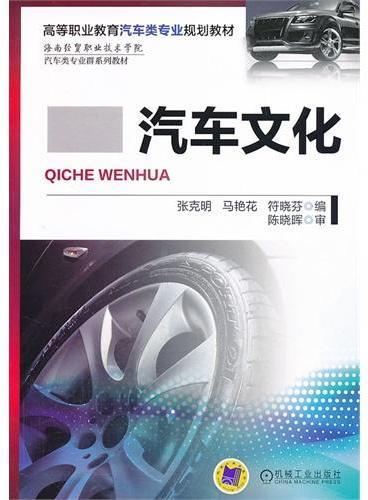汽车文化(高等职业教育汽车类专业规划教材)
