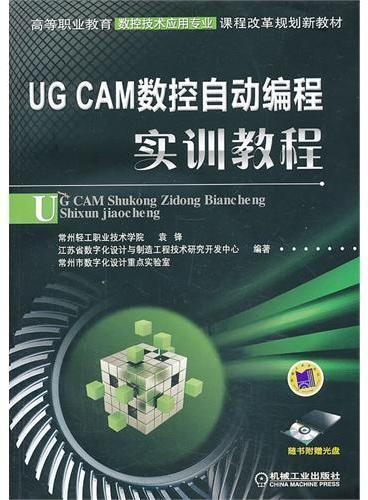 UG CAM数控自动编程实训教程(高等职业教育数控技术应用专业课程改革规划新教材)