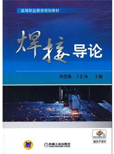 焊接导论(高等职业教育规划教材)