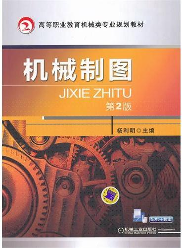 机械制图(第2版,高等职业教育机械类专业规划教材)