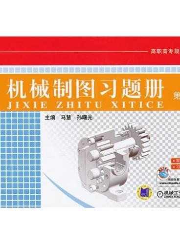 机械制图习题册(第4版,高职高专规划教材)