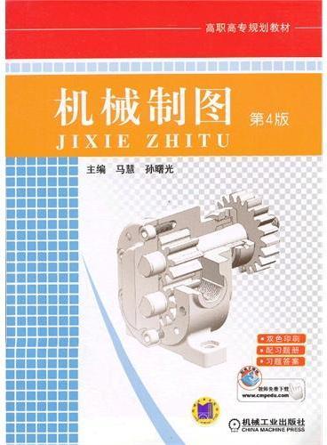 机械制图(第4版,高职高专规划教材)