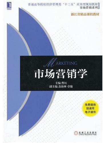 """市场营销学(普通高等院校经济管理类""""十二五""""应用型规划教材 市场营销系列)"""