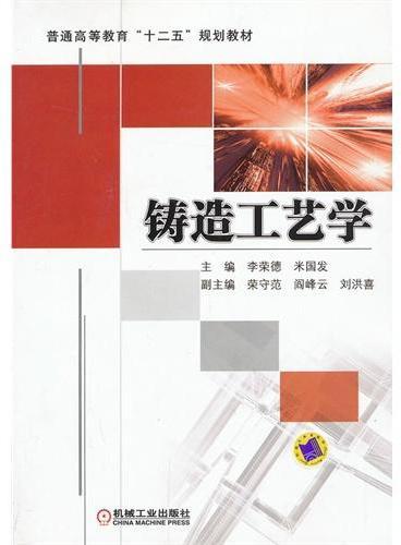 """铸造工艺学(普通高等教育""""十二五""""规划教材)"""