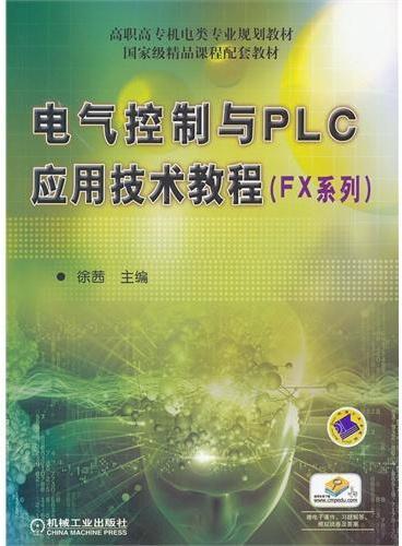 电气控制与PLC应用技术教程(FX系列)(高职高专机电类专业规划教材)