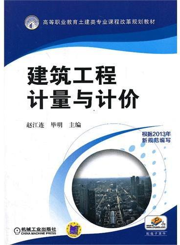 建筑工程计量与计价(高等职业教育土建类专业课程改革规划教材)