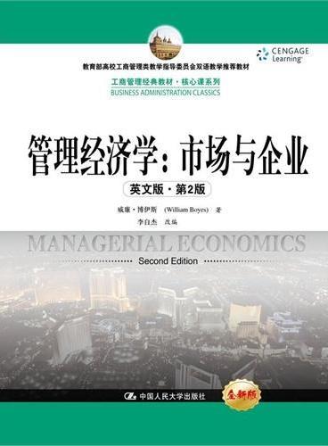 管理经济学:市场与企业 (英文版·第2版)(工商管理经典教材·核心课系列;教育部高校工商管理类教学指导委员会双语教学推荐教材)
