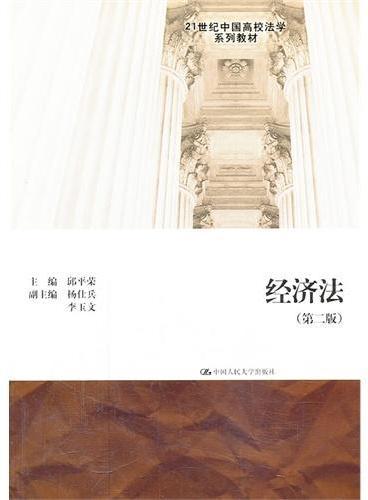经济法(第二版)(21世纪中国高校法学系列教材)