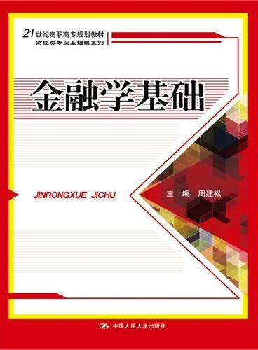 大学生就业指导(21世纪高职高专规划教材·公共课系列)