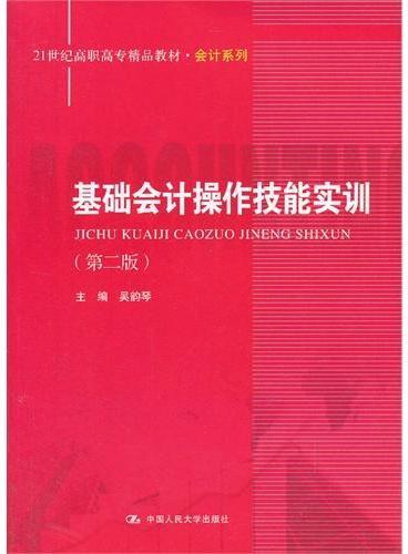 基础会计操作技能实训(第二版)(21世纪高职高专精品教材·会计系列)