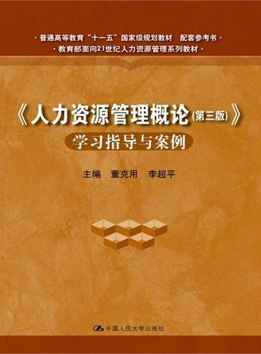 """《人力资源管理概论(第三版)》学习指导与案例(教育部面向21世纪人力资源管理系列教材;普通高等教育""""十一五""""国家级规划教材 配套参考书)"""