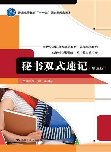 秘书双式速记(第三版)(21世纪高职高专精品教材·现代秘书系列)