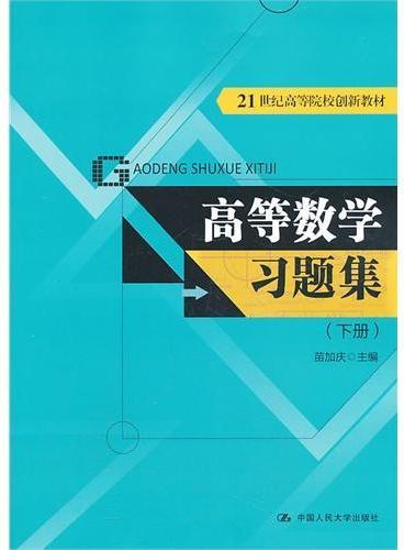 高等数学习题集(下册)(21世纪高等院校创新教材)