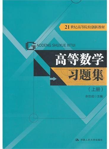 高等数学习题集(上册)(21世纪高等院校创新教材)