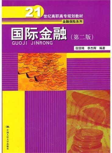 国际金融(第二版)(21世纪高职高专规划教材·金融保险系列)