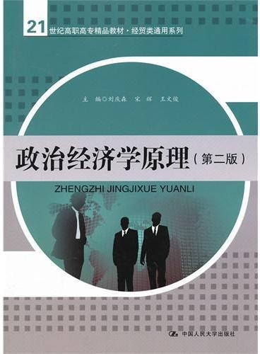 政治经济学原理(第二版)(21世纪高职高专精品教材·经贸类通用系列)