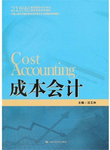 成本会计(21世纪高职高专会计专业项目课程系列教材; 中国人民大学教材研究与开发中心立项精品系列教材)