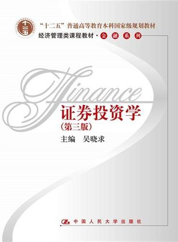 """证券投资学(第三版)(经济管理类课程教材·金融系列;""""十二五""""普通高等教育本科国家级规划教材)"""