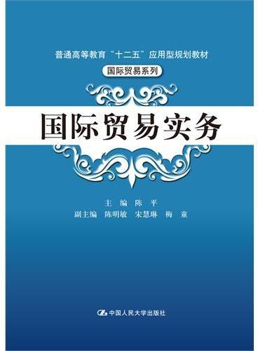 """国际贸易实务(普通高等教育""""十二五""""应用型规划教材·国际贸易系列)"""
