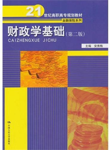 财政学基础(第二版)(21世纪高职高专规划教材·金融保险系列)