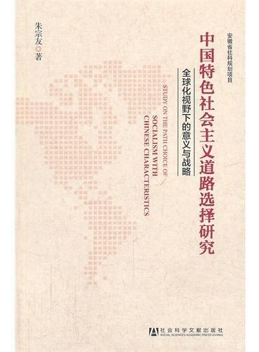 中国特色社会主义道路选择研究--全球化视野下的意义与战略