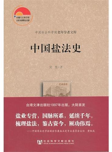 中国盐法史