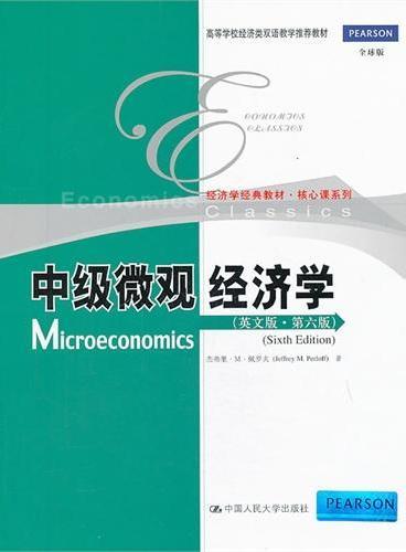 中级微观经济学(英文版·第六版)(经济学经典教材·核心课系列;高等学校经济类双语教学推荐教材)
