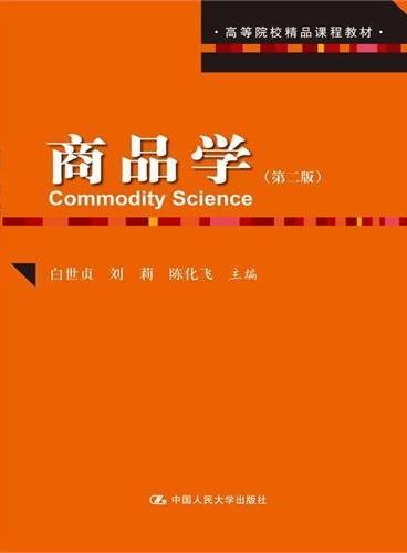 商品学(第二版)(高等院校精品课程教材)
