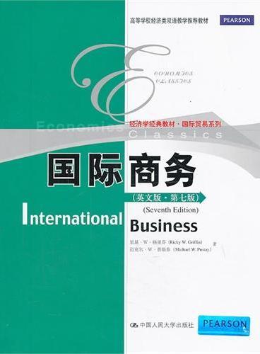 国际商务(英文版·第七版)(高等学校经济类双语教学推荐教材;经济学经典教材·国际贸易系列)