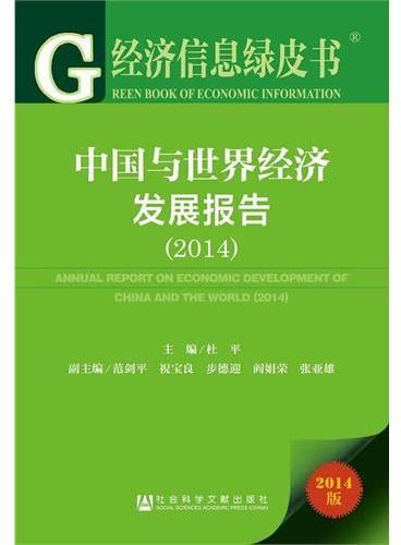 经济信息绿皮书:中国与世界经济发展报告(2014)