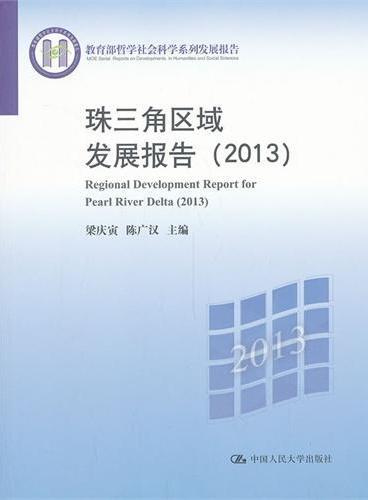 珠三角区域发展报告(2013)(教育部哲学社会科学系列发展报告)
