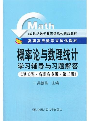 《概率论与数理统计》学习辅导与习题解答(理工类·高职高专版·第三版)(21世纪数学教育信息化精品教材;高职高专数学立体化教材)