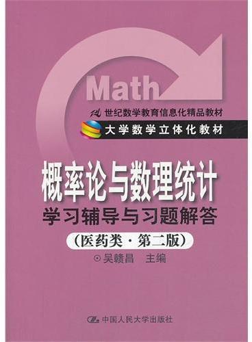 《概率论与数理统计》学习辅导与习题解答(医药类·第二版)(21世纪数学教育信息化精品教材;大学数学立体化教材)
