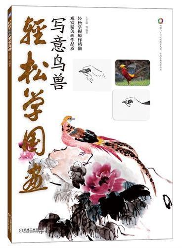 轻松学国画——写意鸟兽